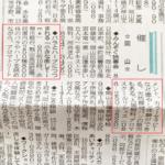 6月6日山陽新聞朝刊「情報ひろば」