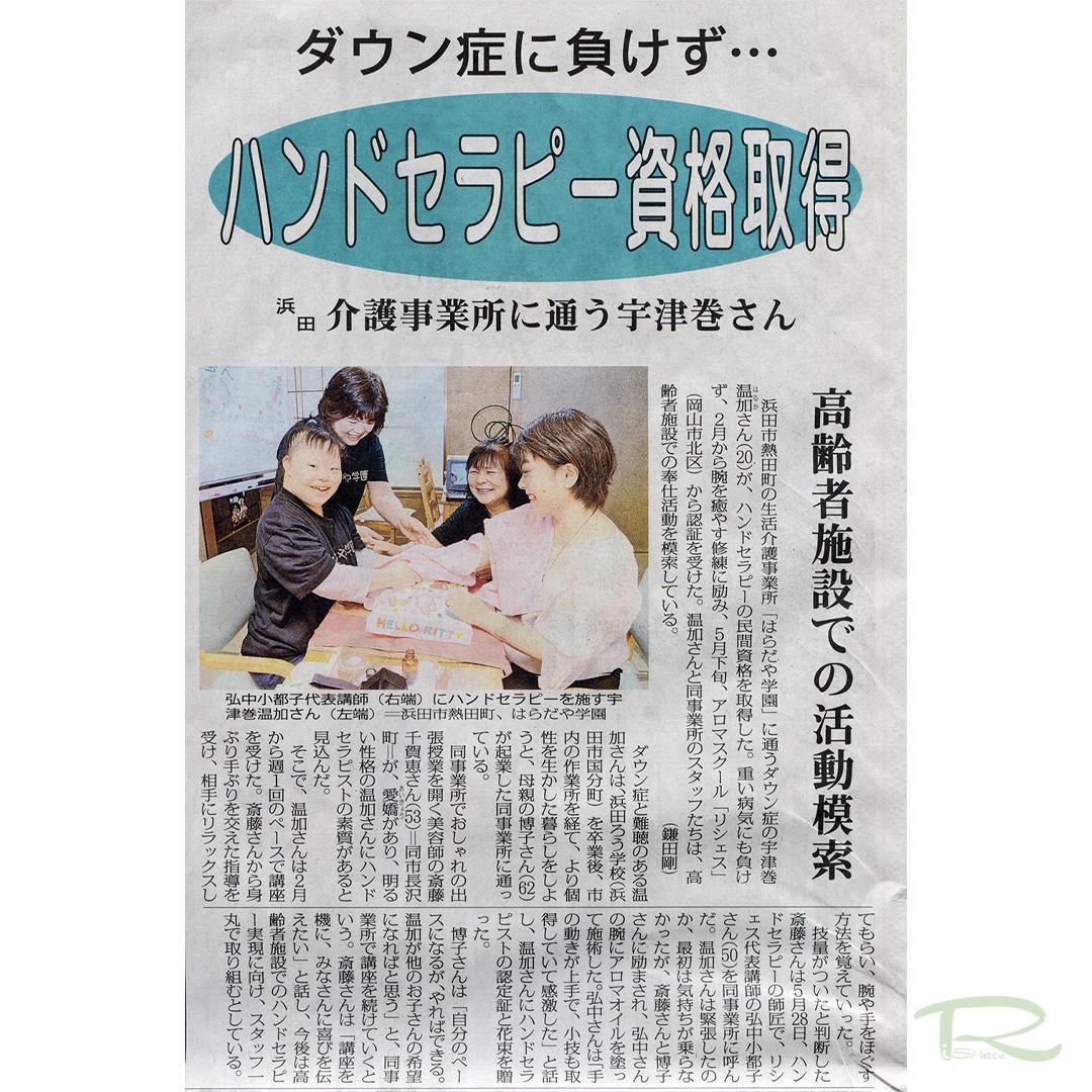 山陰中央新報朝刊「ダウン症に負けず資格取得」