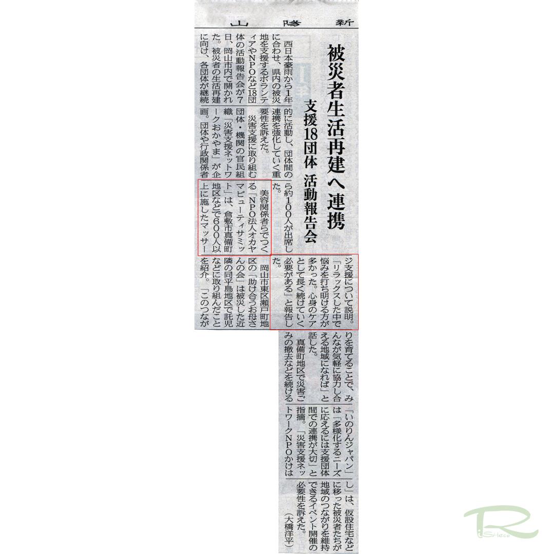 西日本豪雨被災地支援活動報告会