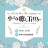 【熊山英国庭園】小さな癒しTime イベント